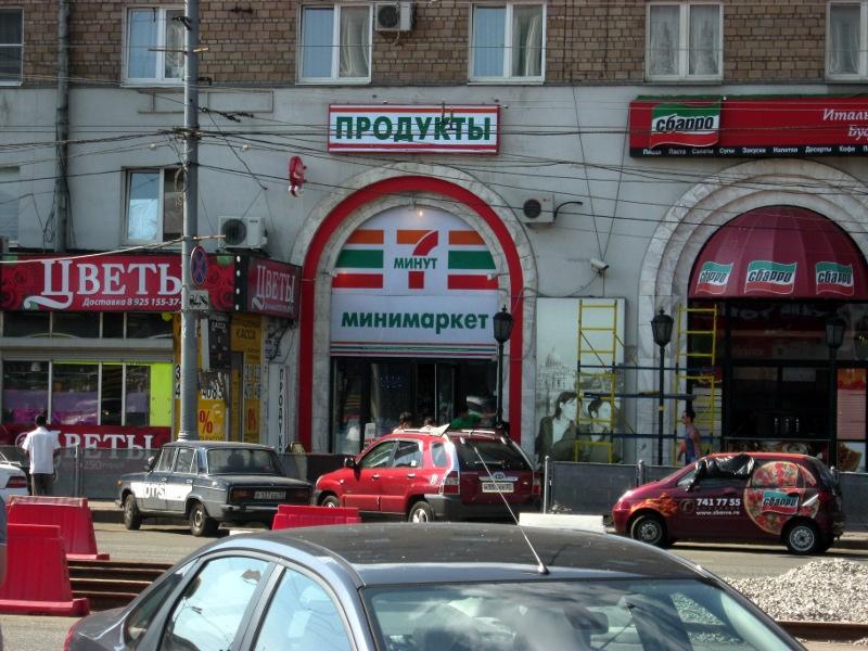 Фейковый Seven-Eleven
