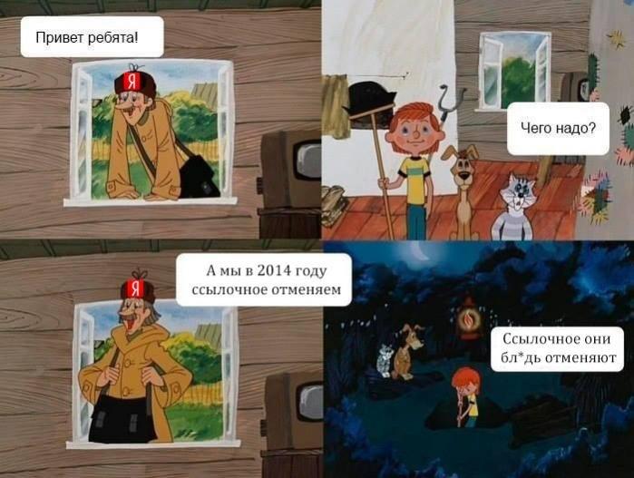 Комикс простоквашино SEO