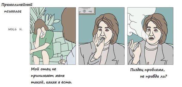 Типичный психолог